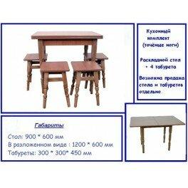 http://mebel-gorod.dp.ua/421-thickbox_default/stol-4-tabureta.jpg